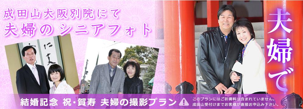 結婚記念 祝・賀寿 夫婦の撮影プラン